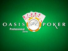 Oasis Poker Pro Series – популярный карибский покер онлайн с бонусом